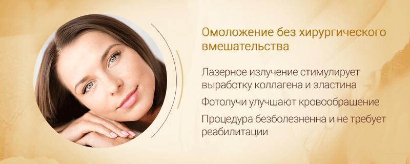 лазерное неабляционное омоложение кожи лицо шея декольте