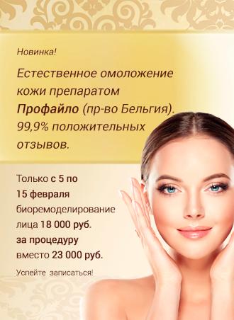 Лечение онихомикоза (грибка ногтей) лазером в Москве по доступной цене: СЗАО, метро Октябрьское поле